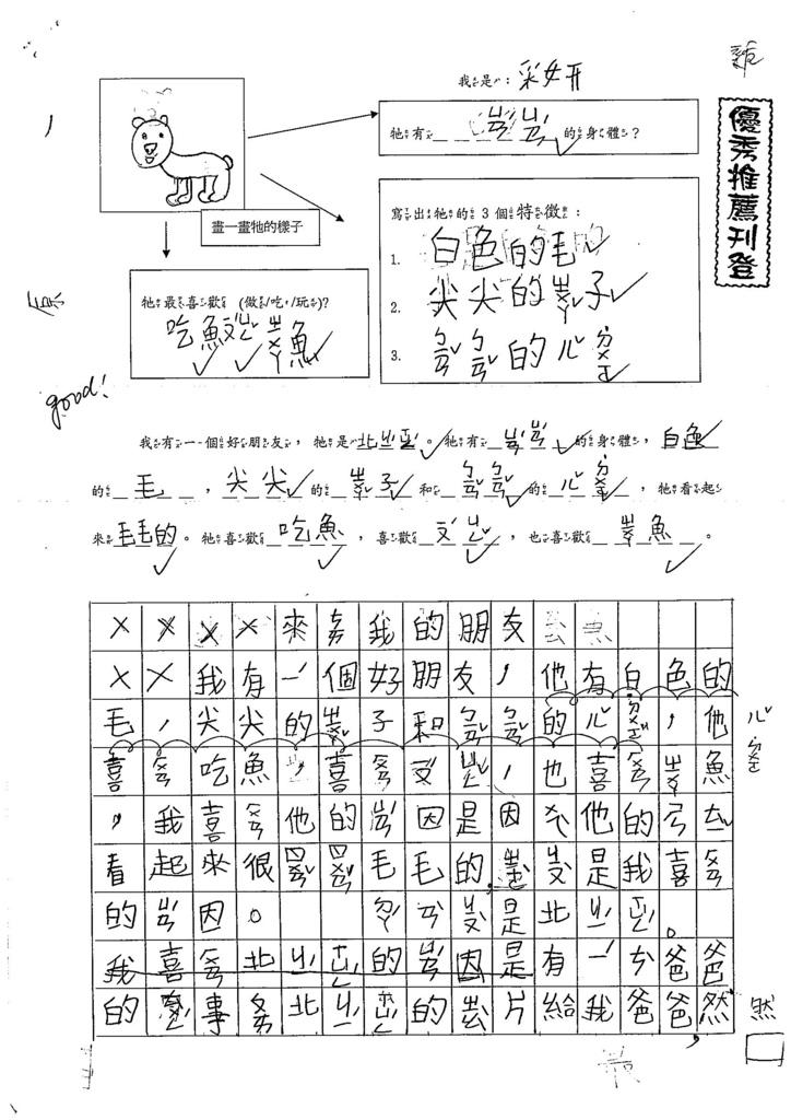 106TBW02陳采妍 (1)