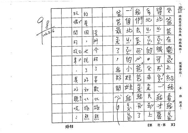106TBW02陳采妍 (2)