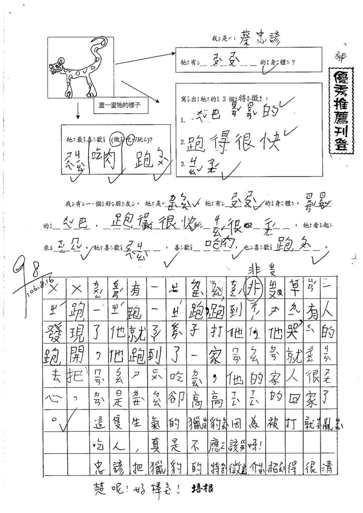 106TBW02蔡忠諺 (1)