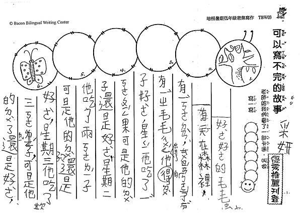 106TBW03陳采妍 (1)