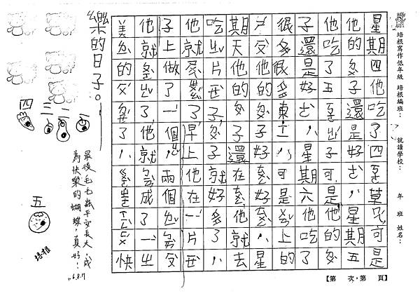 106TBW03陳采妍 (2)
