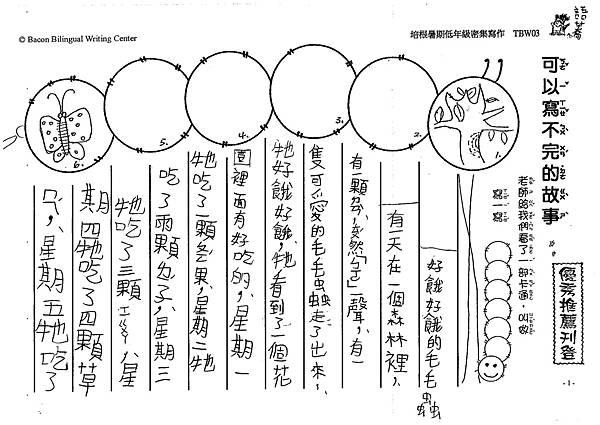 106TBW03黃語蕎 (1)