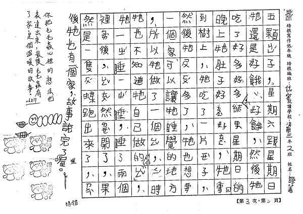 106TBW03黃語蕎 (2)