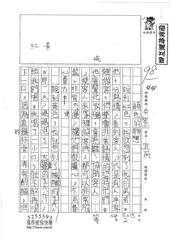 106TMW302吳宜芮 (1)