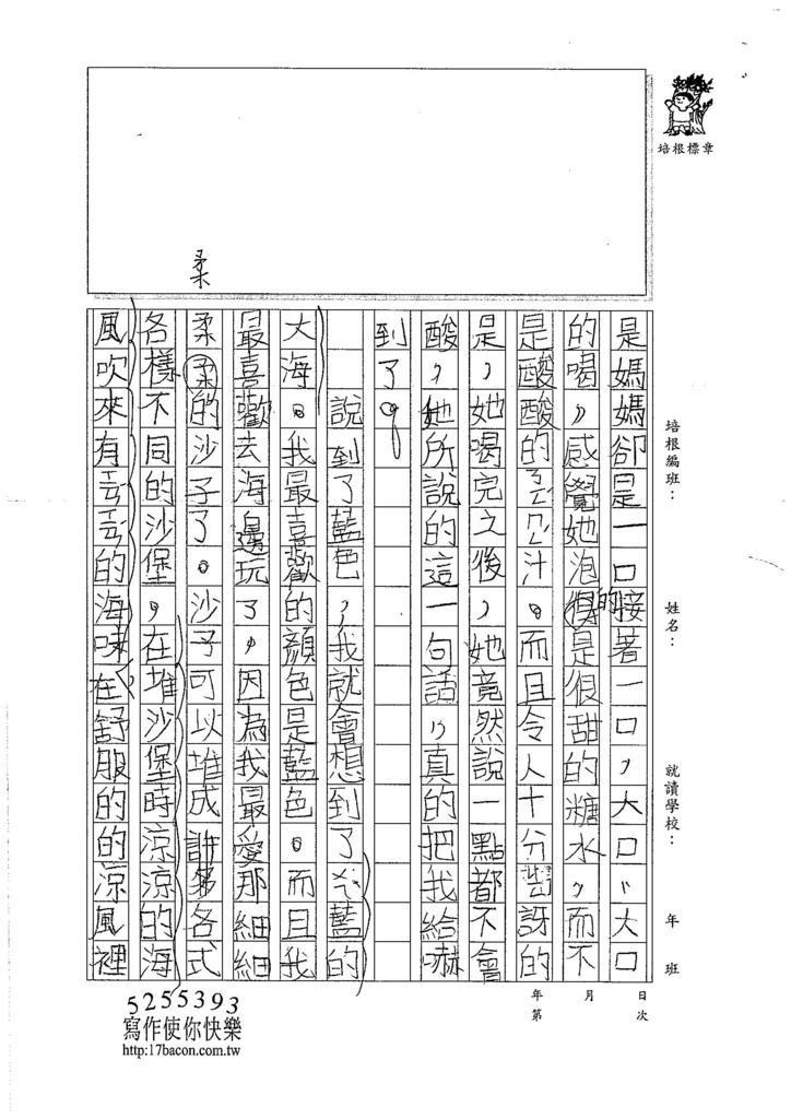 106TMW302吳宜芮 (2)