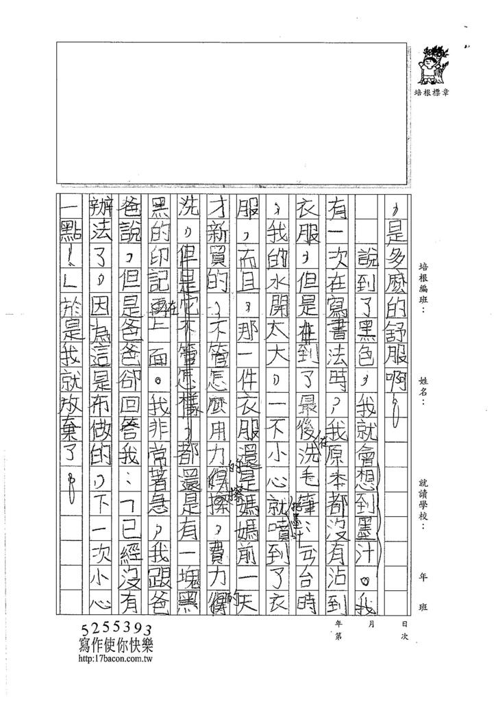 106TMW302吳宜芮 (3)