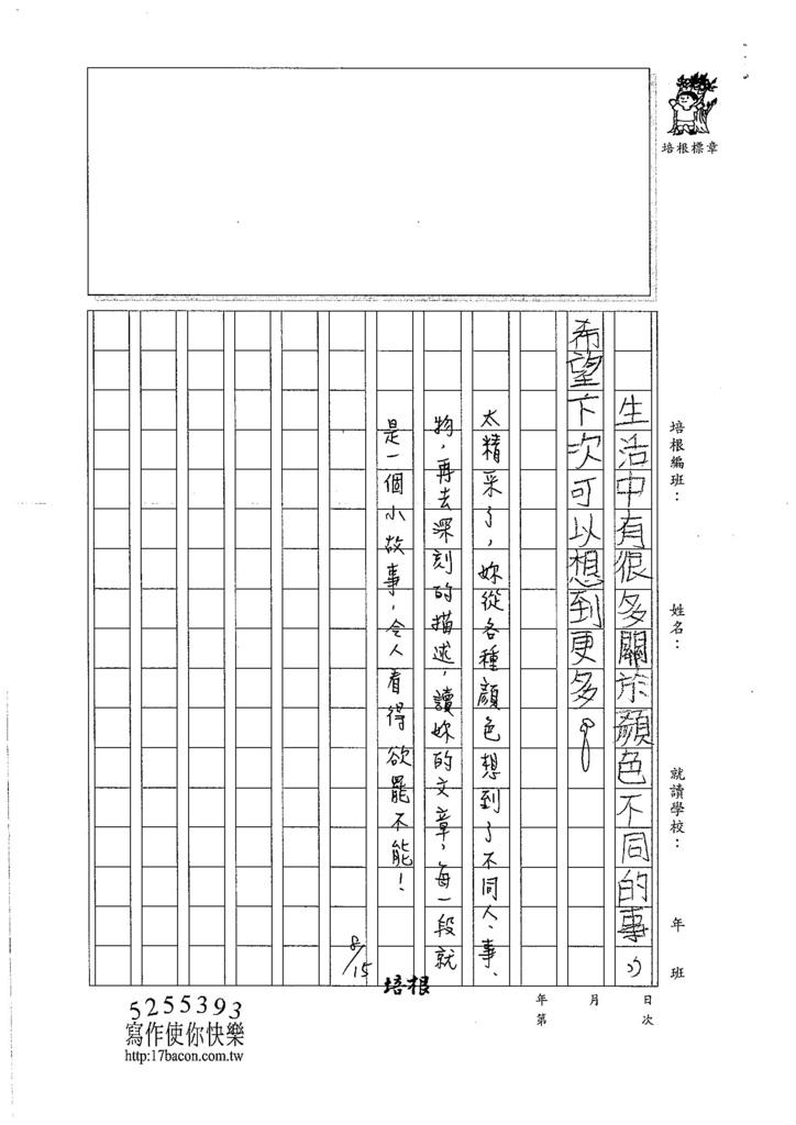 106TMW302吳宜芮 (4)