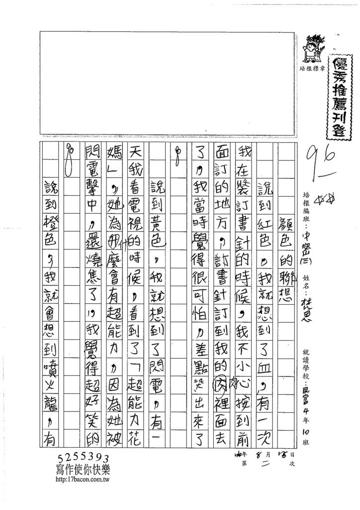 106TMW302林以恩 (1)