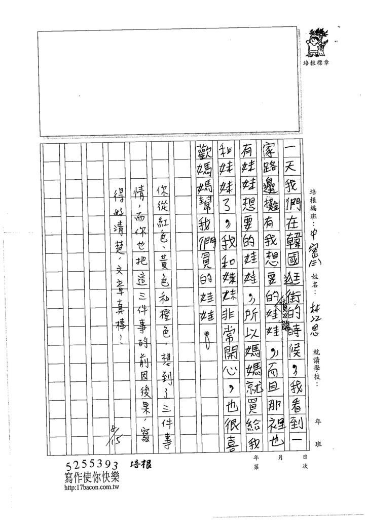 106TMW302林以恩 (2)