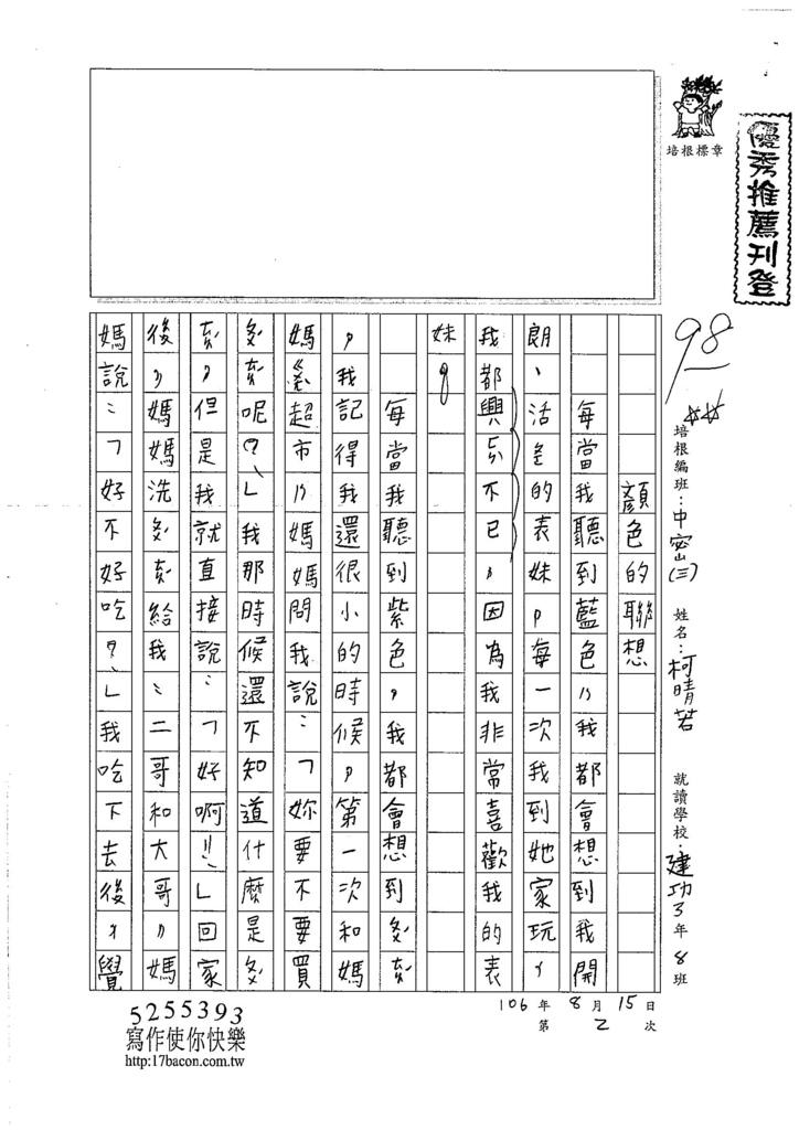 106TMW302柯晴若 (1)