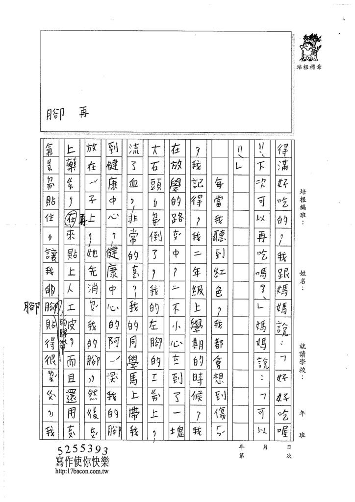 106TMW302柯晴若 (2)
