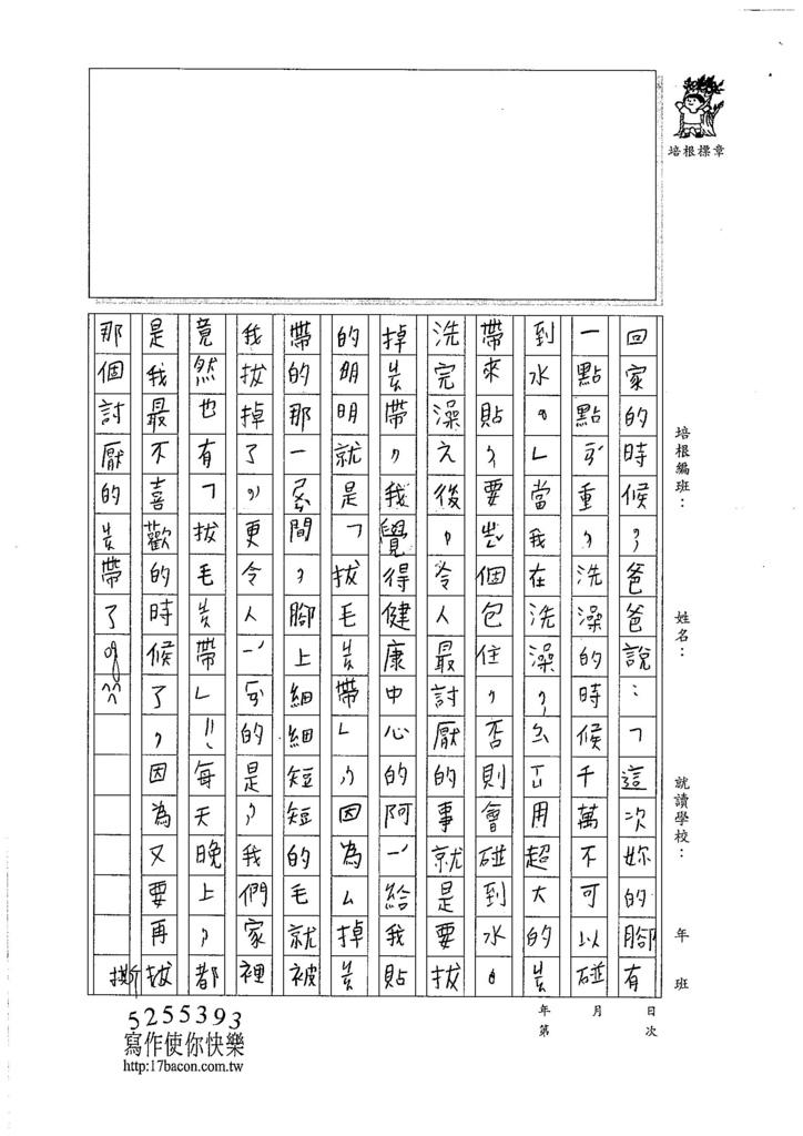 106TMW302柯晴若 (3)