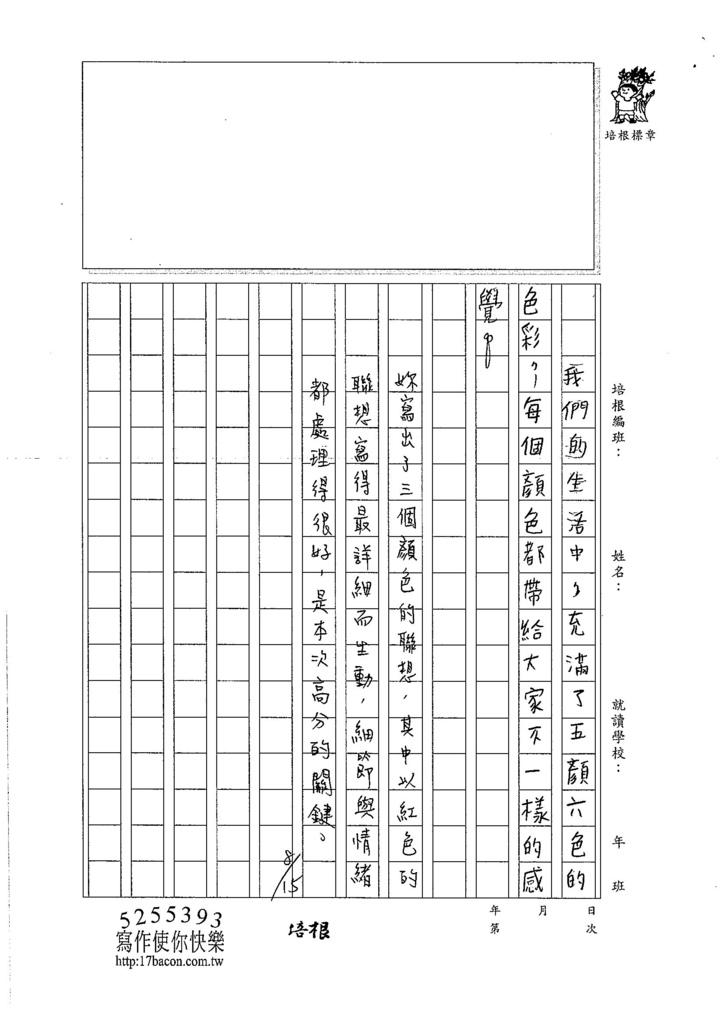 106TMW302柯晴若 (4)