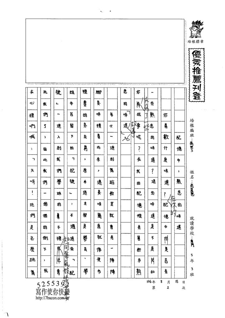 106TSW302高晨恩 (1)