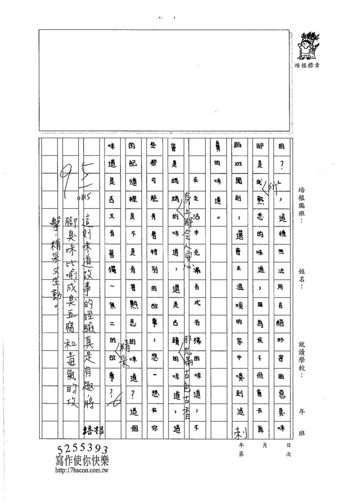 106TSW302高晨恩 (2)