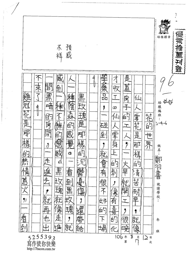 106W6107 鄭羽書 (1)