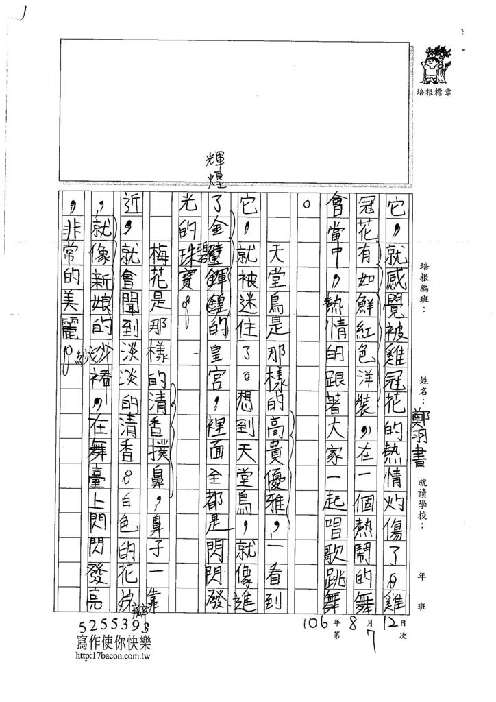 106W6107 鄭羽書 (2)