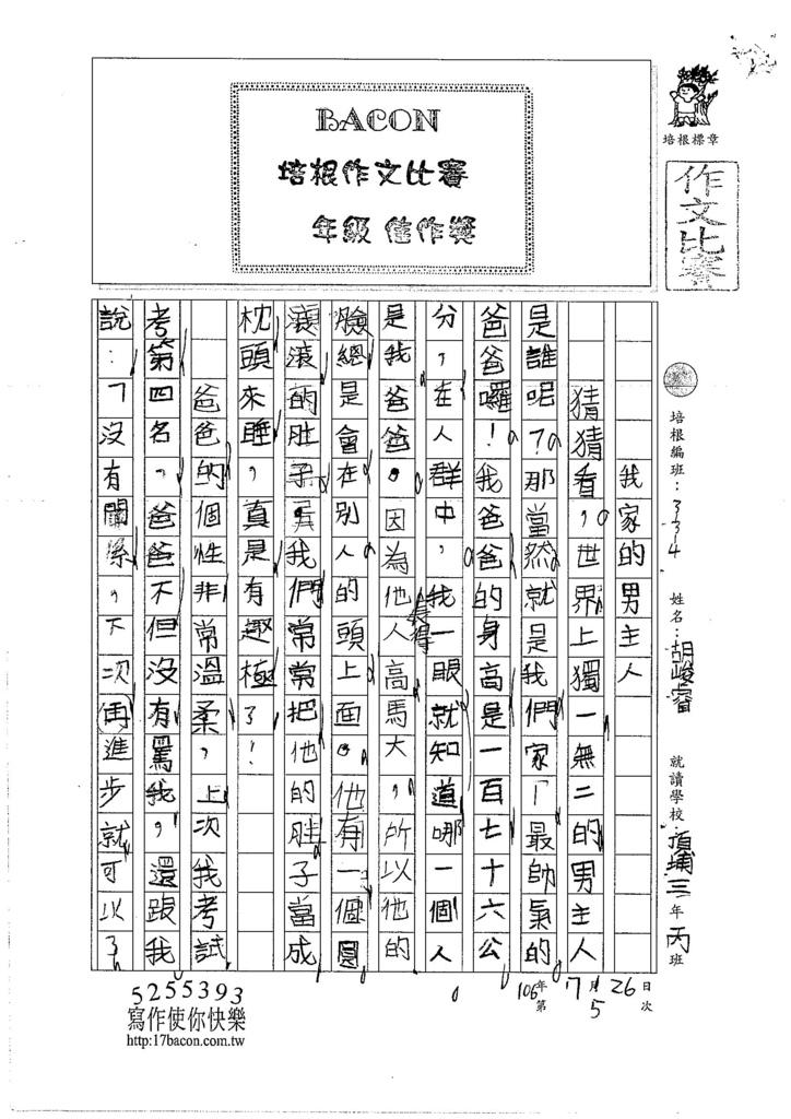 106W4105 胡峻睿 (1)