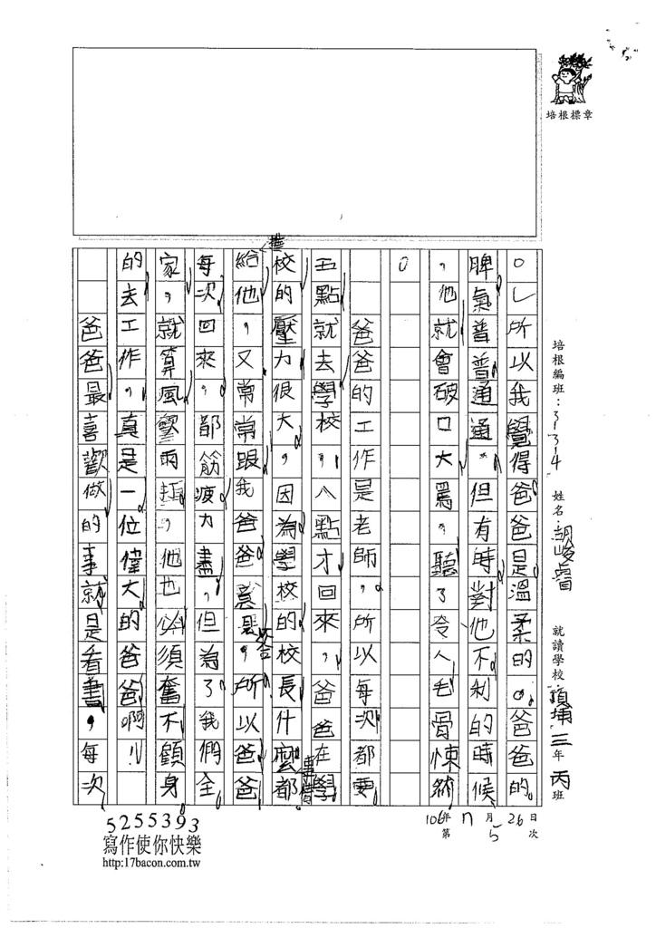106W4105 胡峻睿 (2)
