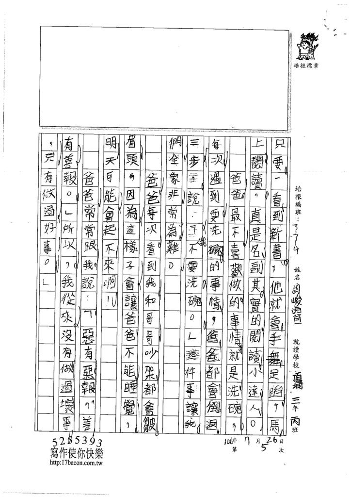 106W4105 胡峻睿 (3)