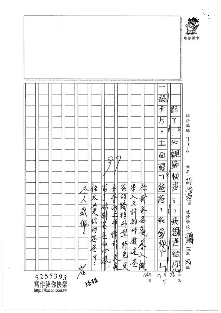 106W4105 胡峻睿 (4)