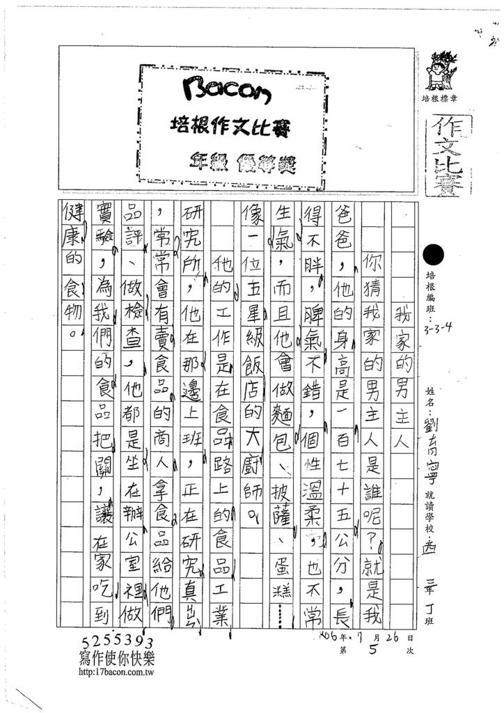 106W4105 劉育寧 (1)