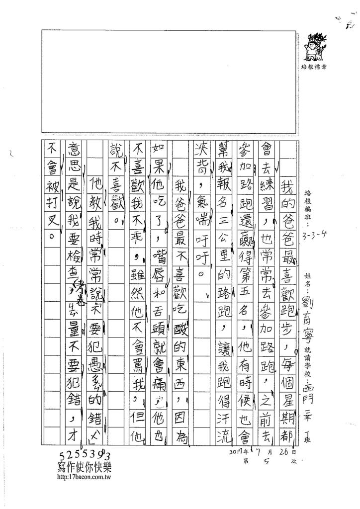 106W4105 劉育寧 (2)