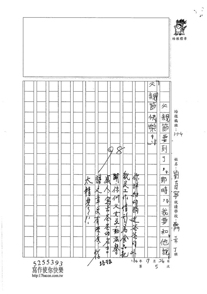 106W4105 劉育寧 (3)