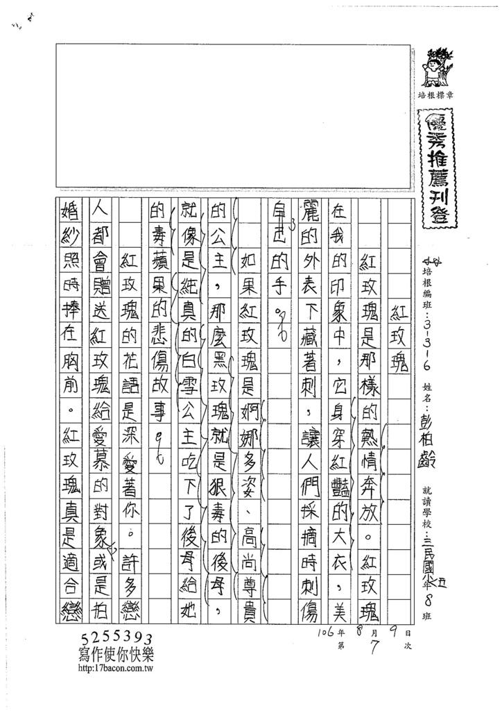106W6107 彭柏齡 (1)