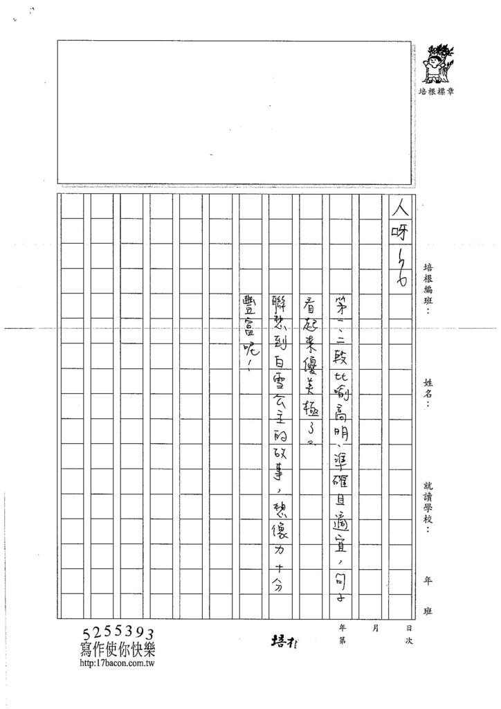 106W6107 彭柏齡 (2)