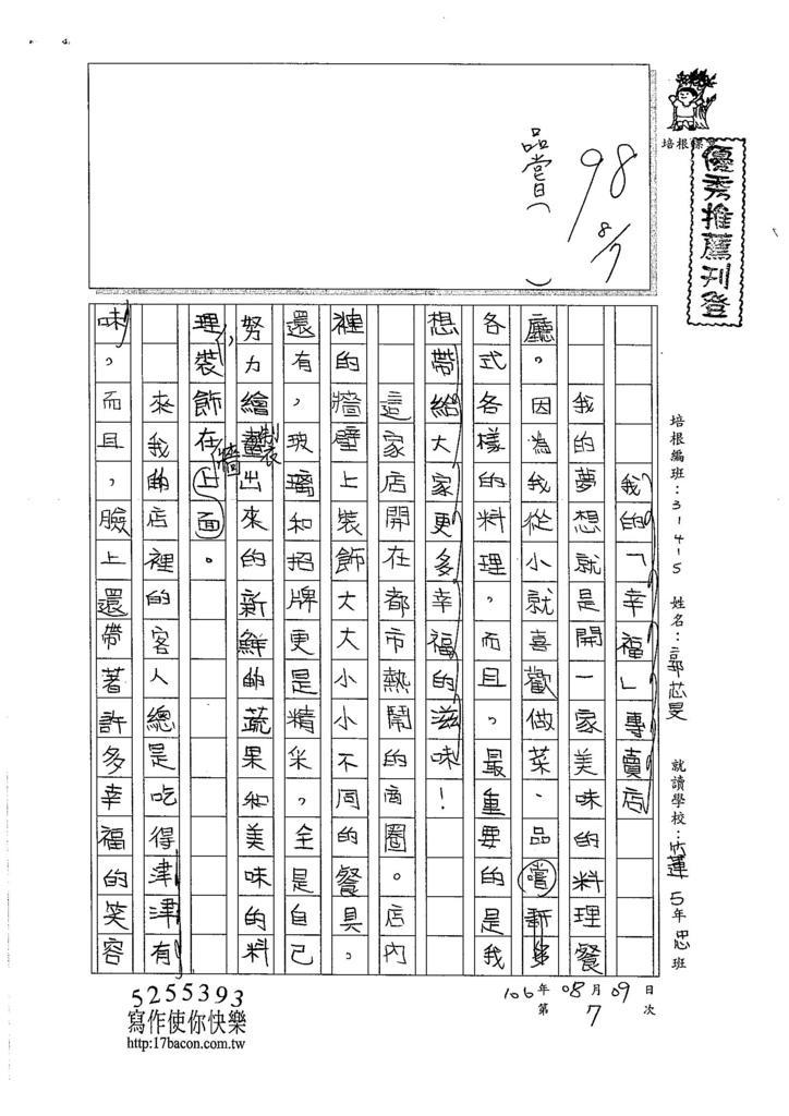 106W5107 郭芯旻 (1)