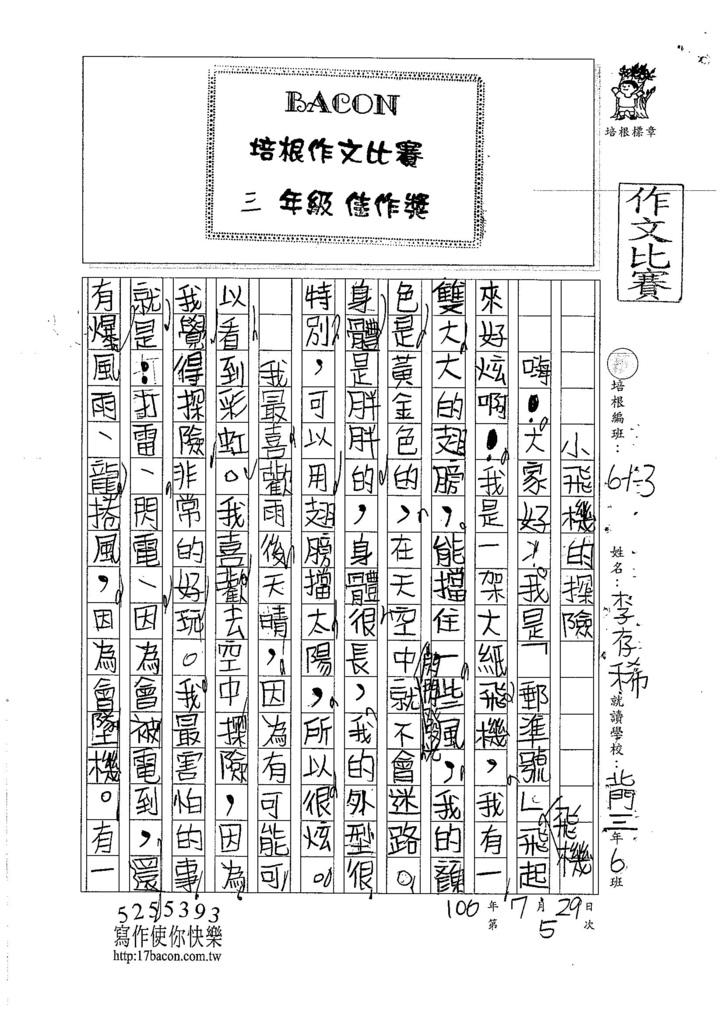 106W3105 李存稀 (1)