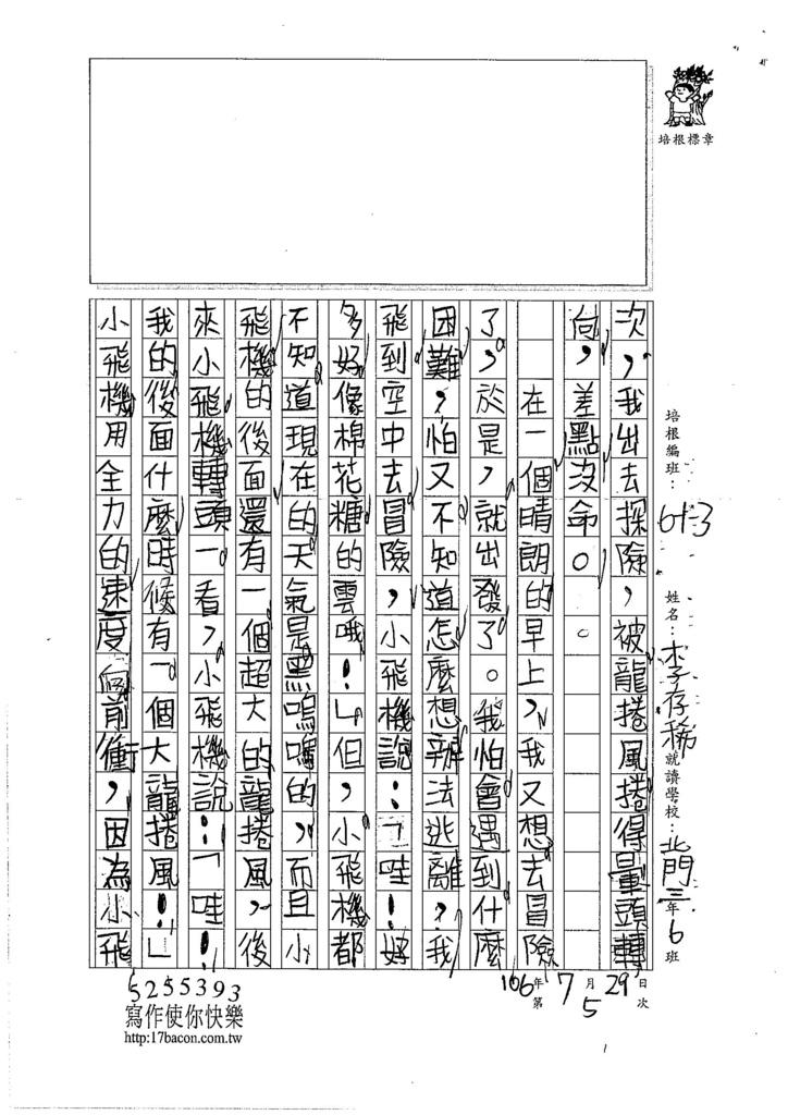 106W3105 李存稀 (2)