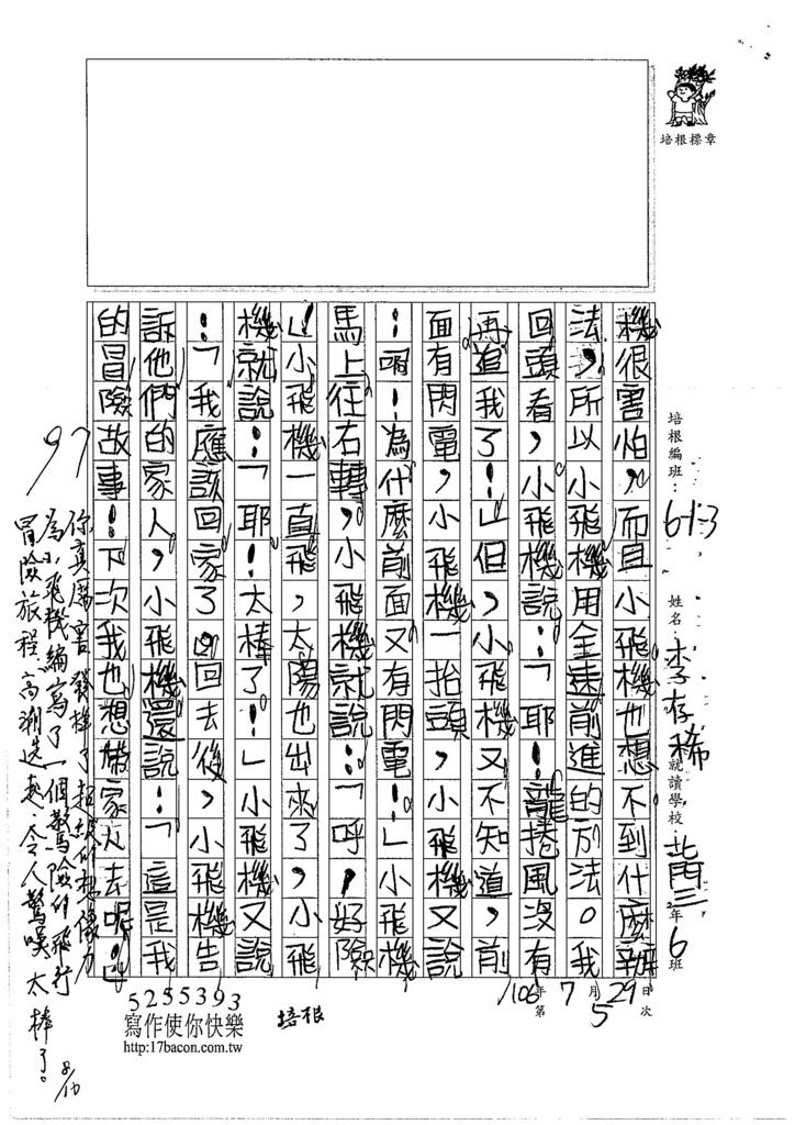 106W3105 李存稀 (3)