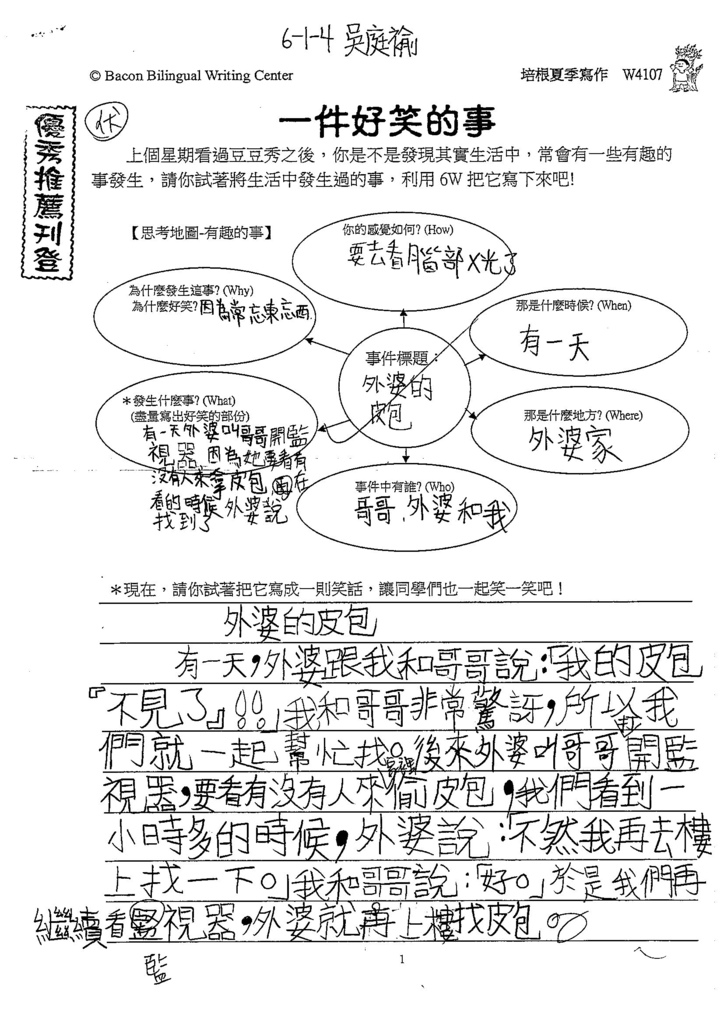 106W4107 吳庭褕 (1)
