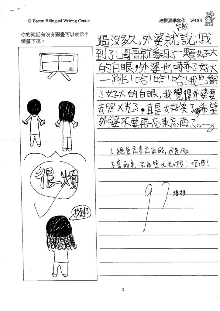 106W4107 吳庭褕 (2)