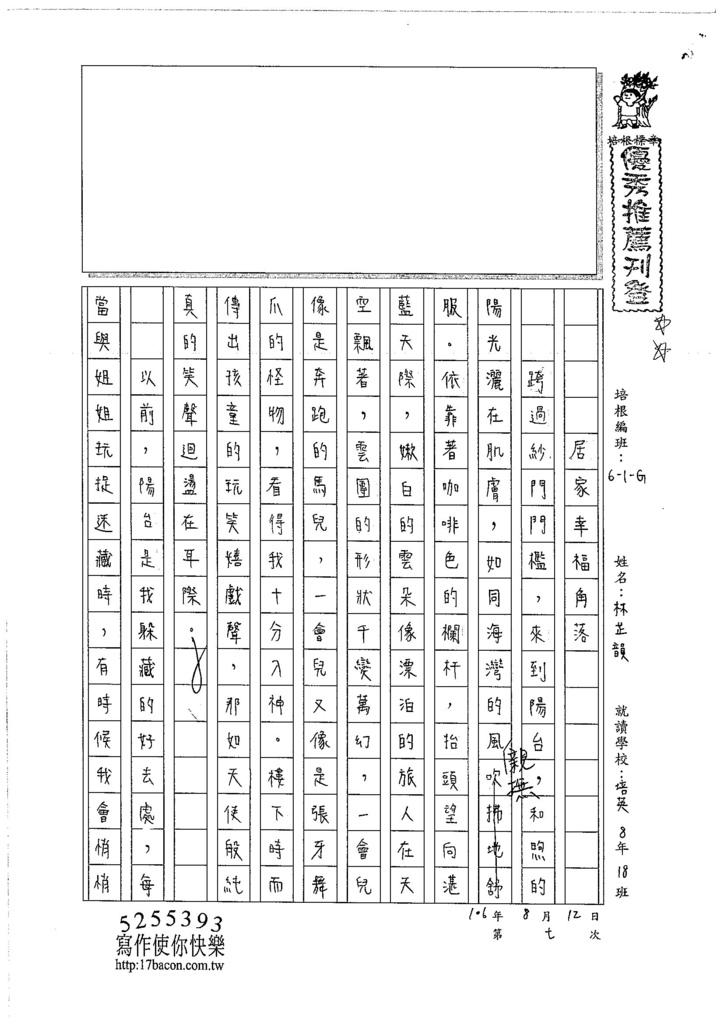 106WG107 林芷韻 (1)