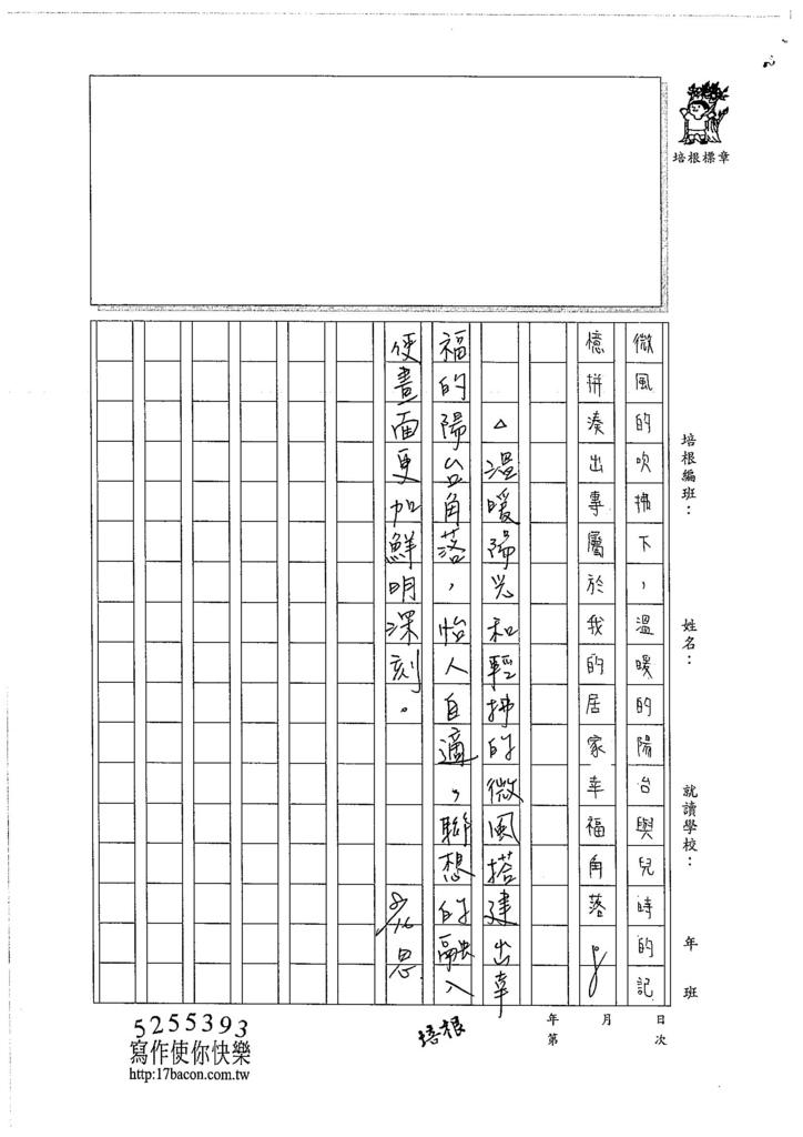 106WG107 林芷韻 (3)
