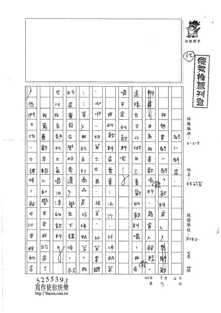 106W5107 林莉菁 (1)