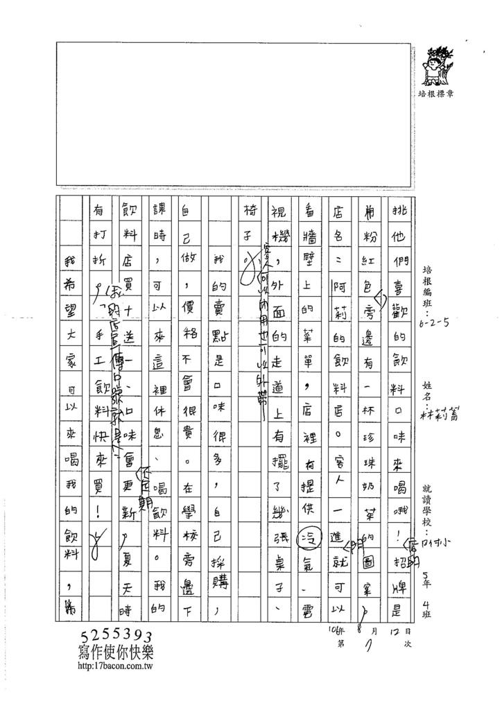 106W5107 林莉菁 (2)