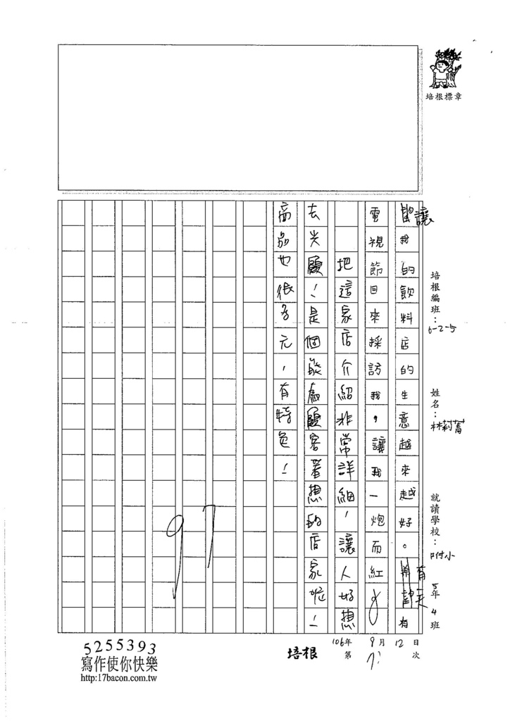 106W5107 林莉菁 (3)