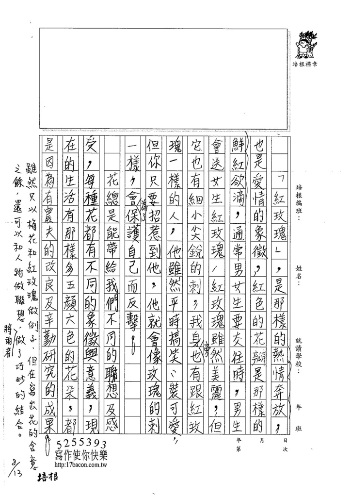 106W6107 林庭宇 (2)