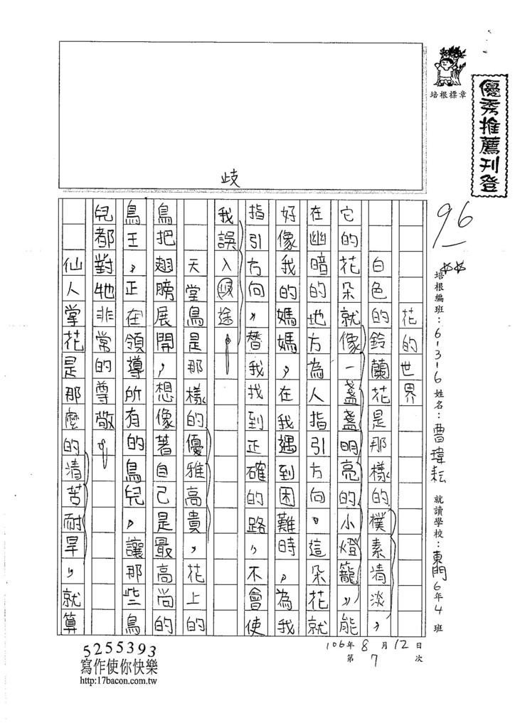 106W6107 曹瑋耘 (1)