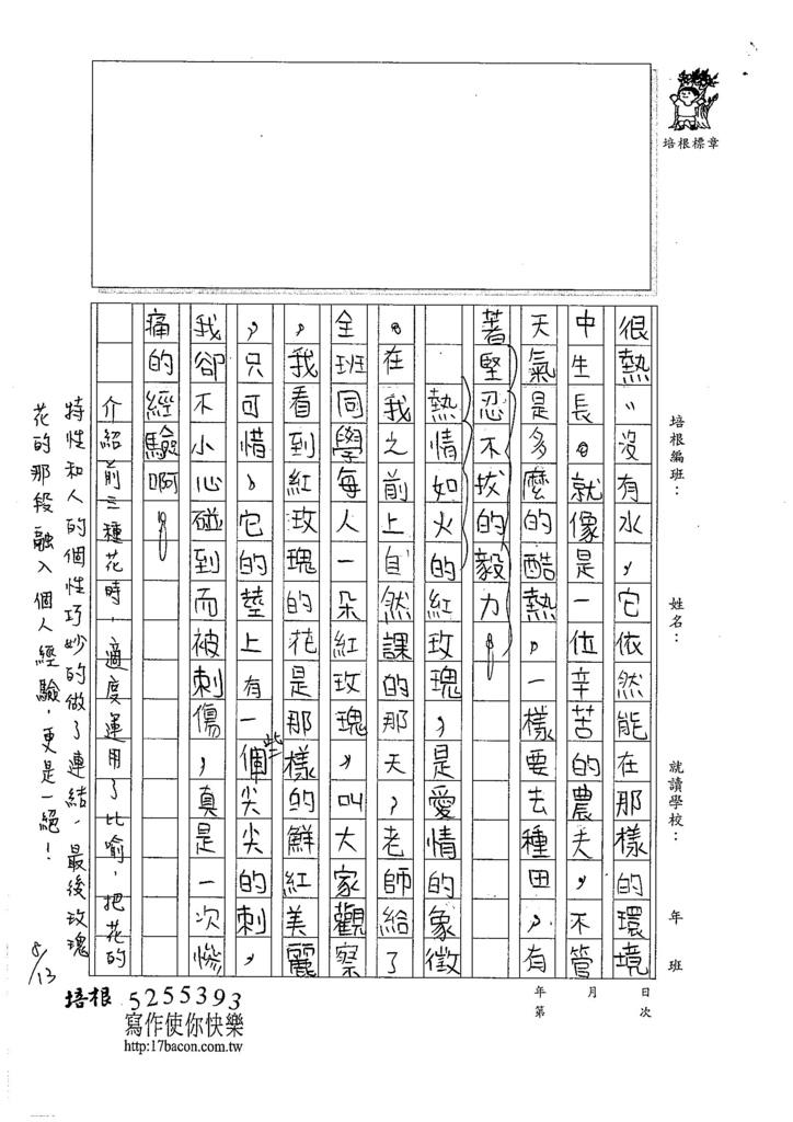 106W6107 曹瑋耘 (2)
