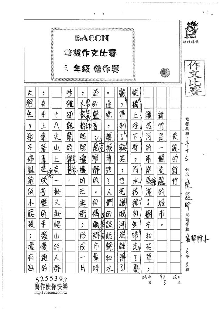 106W6105 陳慕昕 (1)