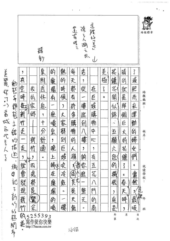 106W6105 陳慕昕 (2)