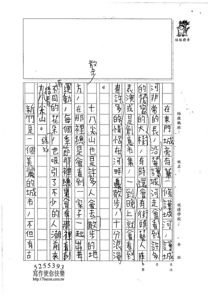 106W6105 魏翊州 (2)