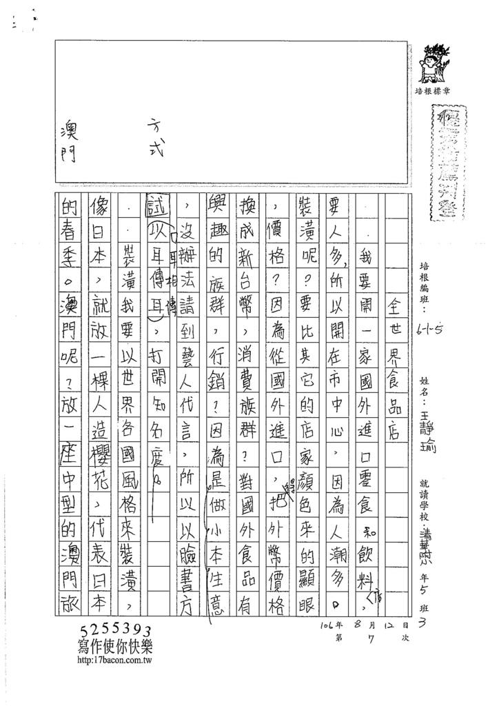 106W5106 王靜瑜 (1)