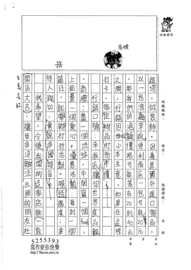 106W5106 王靜瑜 (2)
