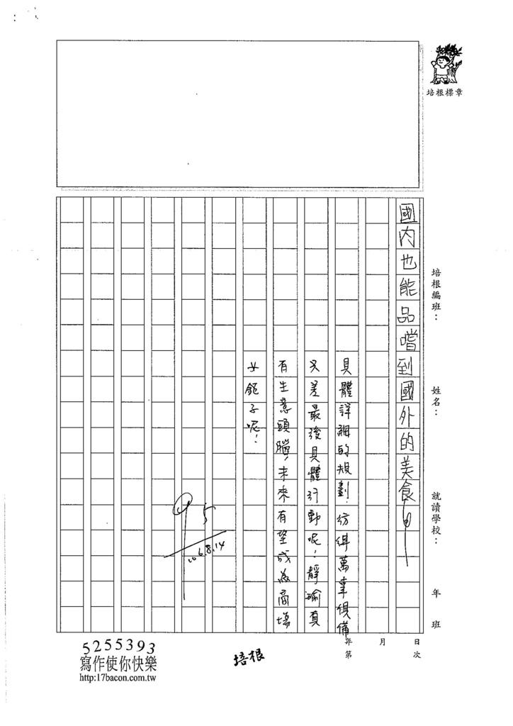 106W5106 王靜瑜 (3)